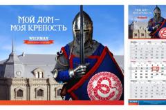 weckman_kalender_rus